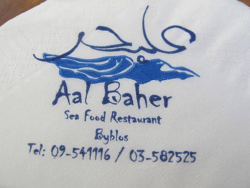 img 40712 - Strandrestaurant i Byblos, Libanon